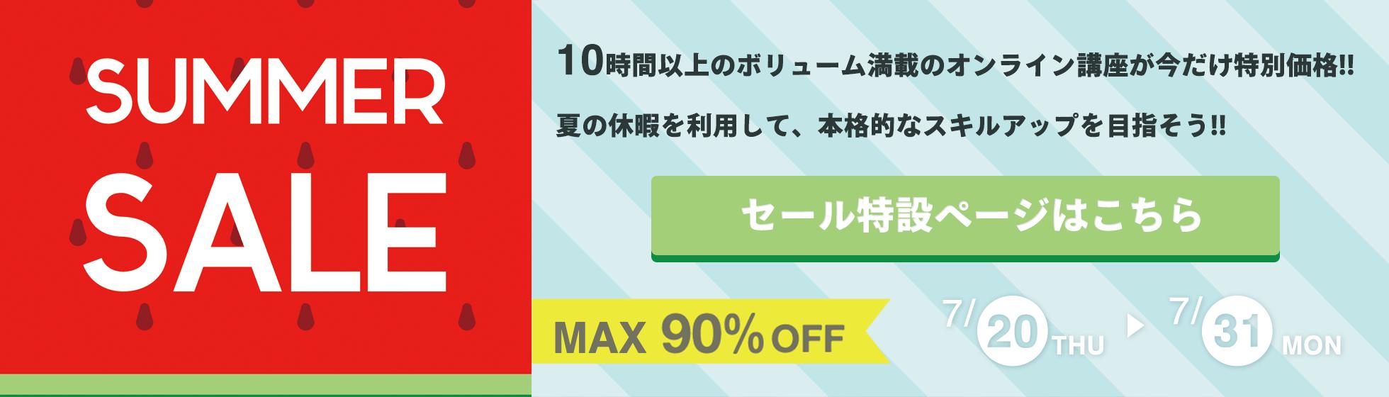 Sw summer sale banner pc 2017 ja