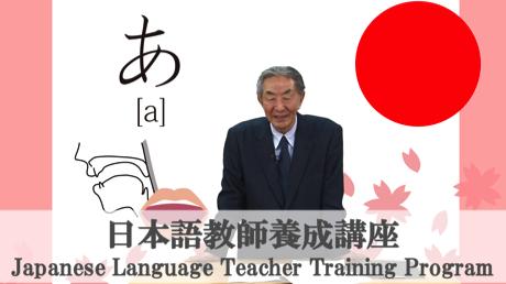 Bigger 20160822 japanese teacher