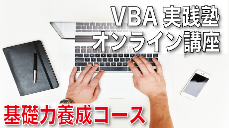 VBA実践塾オンライン講座 基礎力養成コース
