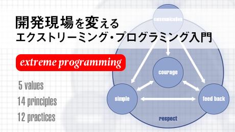 開発現場を変える エクストリーム・プログラミング入門