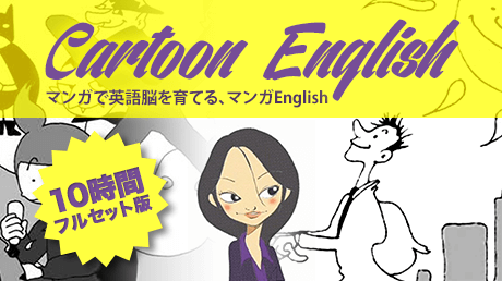 Bigger manga english course fullset