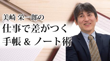 仕事で差がつく手帳 & ノート術 - 美崎 栄一郎の仕事術