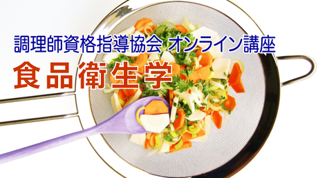 調理師資格講座 - 食品衛生学