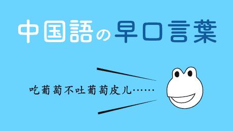 中国語の早口言葉(绕口令)で楽しく発音トレーニング