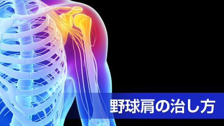 野球肩の治し方