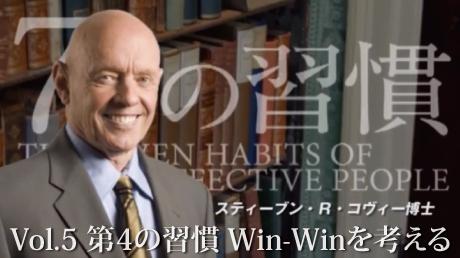 【分割版】完訳 7つの習慣 - 第4の習慣 - Win-Winを考える