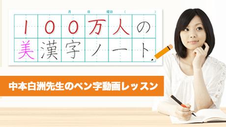 100万人の美漢字ノート 中本白州先生のペン字動画レッスン