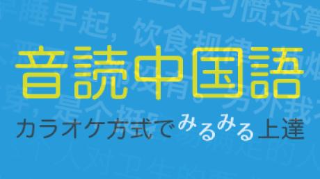 音読中国語 カラオケ方式でみるみる上達/(1)身近な話題編