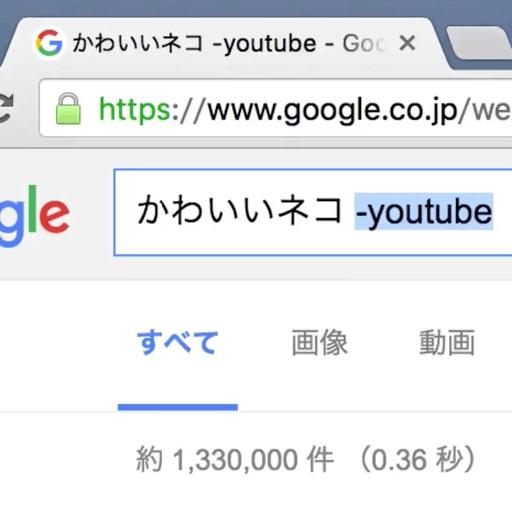 90秒で分かるGoogle検索で特定の検索結果だけ出す方法