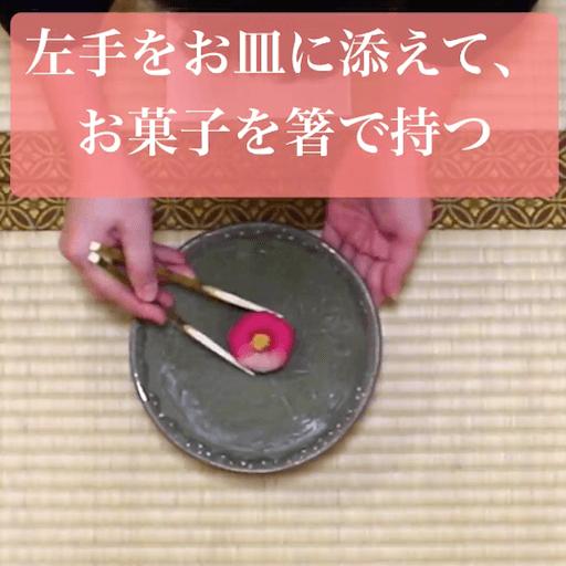 Namagashi