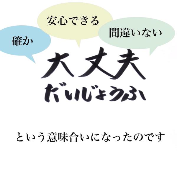 90秒で分かる「大丈夫」って何でこんな漢字?