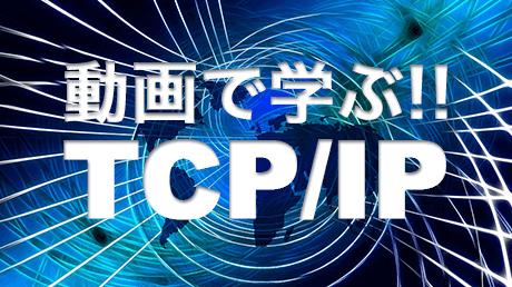 動画で学ぶ!TCP/IPプロトコルを理解しよう