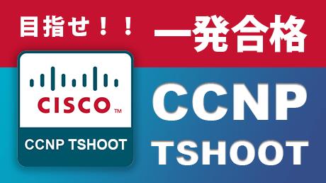 目指せ!一発合格シリーズ CCNP - TSHOOT