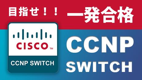 目指せ!一発合格シリーズ CCNP - SWITCH
