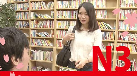 在线日本语JLPT N3课程 日本语能力测试JLPT N3教材