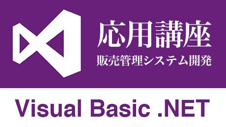 VB.NET 応用講座 販売管理システムを作ろう!
