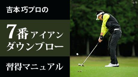 吉本プロの7番アイアン専用ダウンブロー習得マニュアル