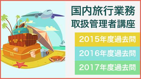 国内旅行業務取扱管理者講座【過去問3年分全解説】