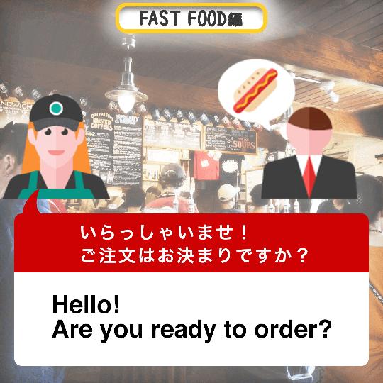 90秒で分かるファーストフード店で使える英語表現