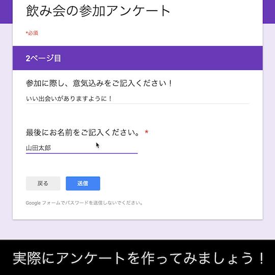 Google form course square