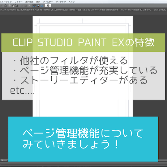 90秒で分かるマンガ制作ソフトCLIP STUDIO PAINT(クリスタ)って何?