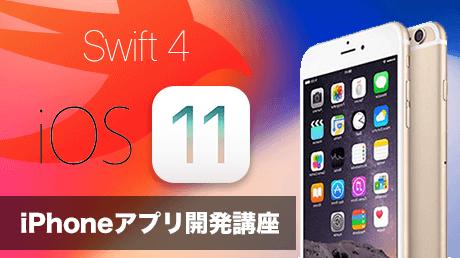 【最新iOS 11完全対応】Swift 4によるiPhoneアプリ開発講座