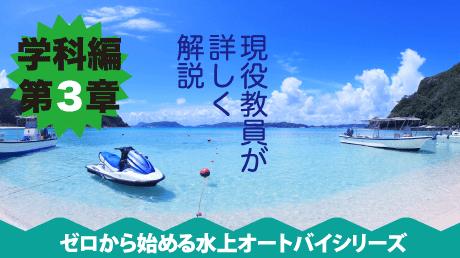 水上オートバイ免許 - 学科対策講座【第3章 運航】