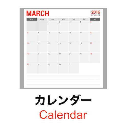 Calendar english s