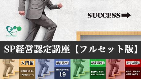 【フルセット版】SP経営認定講座集中受講プラグラムのコース画像