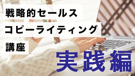 顧客視点でスラスラ書ける戦略的セールスコピーライティング講座【実践編】