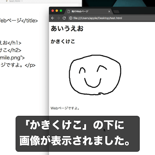 90秒で分かるHTMLで画像を表示させるにはどうしたらいい?