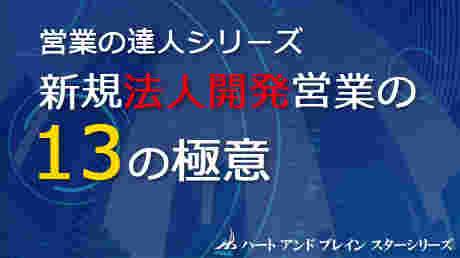 新規法人開発営業の13の極意【基礎編】
