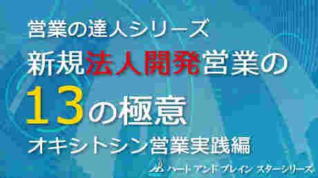 新規法人開発営業の13の極意【実践編】オキシトシン営業