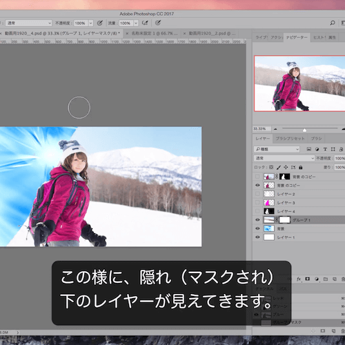 90秒で分かるPhotoshopのレイヤーとマスクの概念