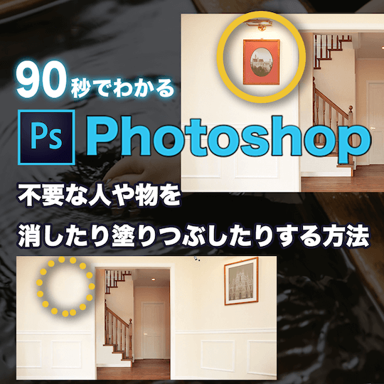 90秒で分かるPhotoshopで不要な人や物を消したり塗りつぶしたりする方法