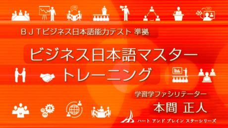 ビジネス日本語マスタートレーニング【BJTビジネス日本語能力テスト 準拠】