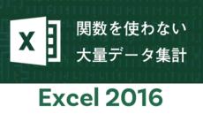 Excel 2016 -  関数を使わない大量データ集計講座