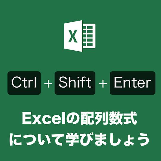 90秒で分かるExcelのCtrl + Shift + Enter(CSE数式)配列数式