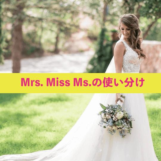 90秒で分かる英語の女性の敬称Mrs. Miss Ms.の使い分け