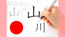 Cách viết những chữ Hán tự cấp độ N5 của tiếng nhật online