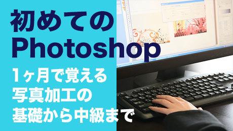 初めてのPhotoshop - 1ヶ月で覚える写真加工の基礎から中級まで