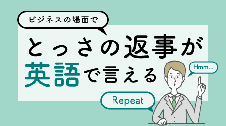 ビジネスの場面でとっさの返事が英語で言えるようになる講座