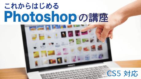 Web制作の学校が教える これからはじめる Photoshopの講座