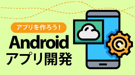 誰でもわかる Androidアプリ開発講座(Eclipse対応 Android N対応)