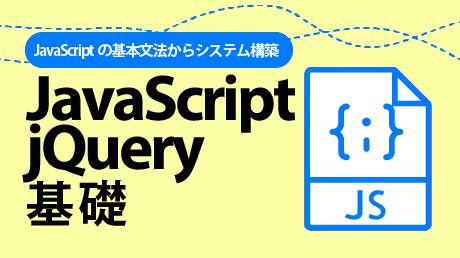 誰でもわかる JavaScript & jQuery基礎