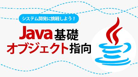 誰でもわかる Java基礎 & Javaオブジェクト指向