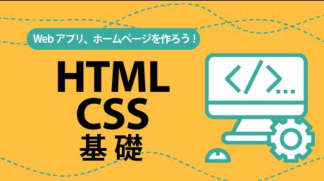 誰でもわかる HTML & CSS基礎