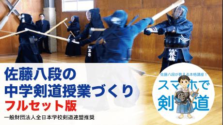 佐藤八段が教える剣道【フルセット版】