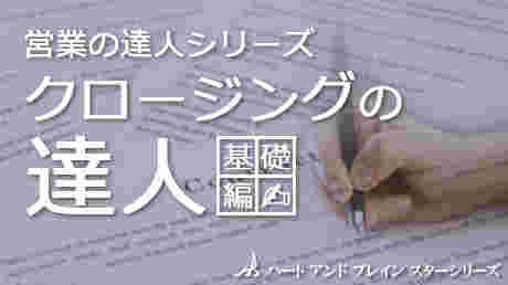 クロージング達人への道【基礎編】