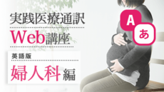 実践医療通訳Web講座【英語】婦人科編